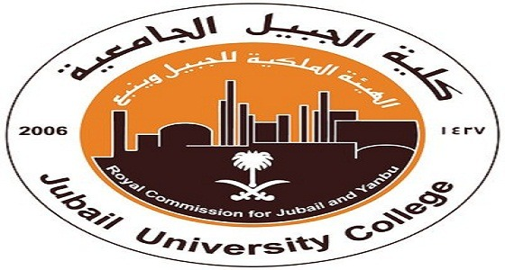 كلية الجبيل الجامعية: لا يوجد تسجيل في برنامج الدارسون على حسابهم الخاص