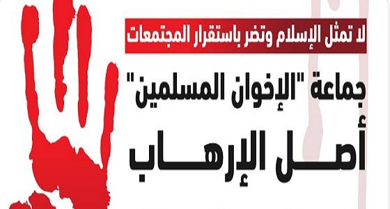وزارة الخارجية تنشر إنفوجرافيك عن تاريخ وجرائم تنظيم الإخوان الإرهابي