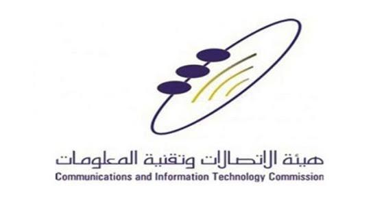وظيفة إدارية شاغرة فيهيئة الإتصالات وتقنية المعلومات بالرياض