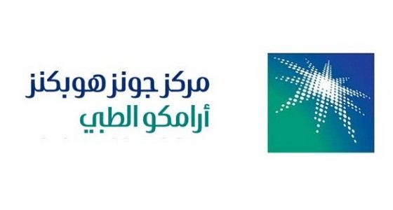 مركز أرامكو الطبي يوفر وظائف صحية وإدارية شاغرة