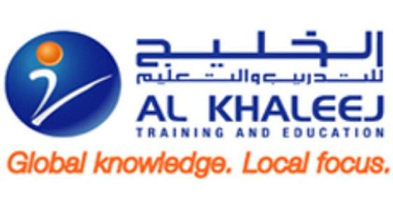 الخليج للتدريب والتعليم تعلن عن 56 وظيفة للجنسين