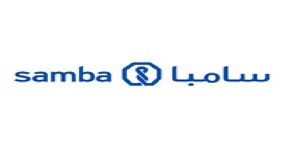 بنك سامبا يعلن 70 وظيفة شاغرة للجنسين حديثي التخرج بثلاث مدن بالمملكة