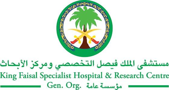 إطلاق وظائف صحية شاغرة بمستشفى الملك فيصل التخصصي