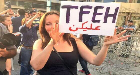 الهتافات اللبنانية بالمظاهرات تثير صدمة العرب بسبب العبارات البذيئة
