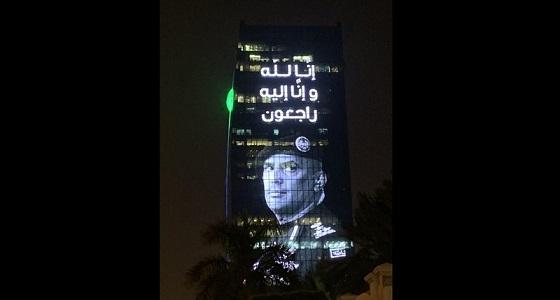 جده تودع «حارس الملوك» بوضع صورته على أكبر شاشة عرض