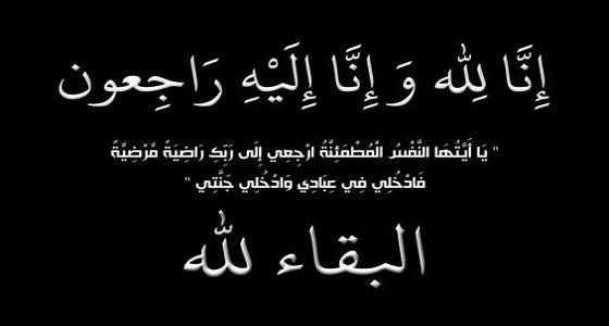 والدة مدير كهرباء مدينة الباحة في ذمة الله