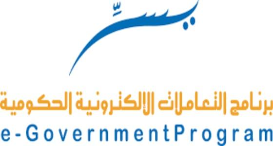 وظائف شاغرة للجنسين ببرنامجيسر للتعاملات الإلكترونية الحكومية في الرياض