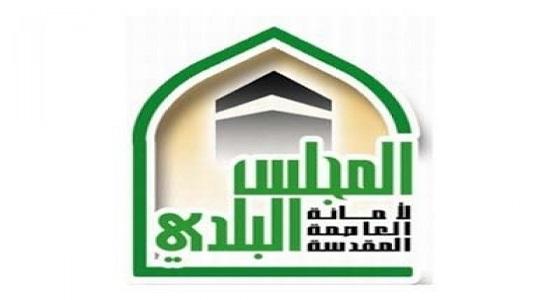 «بلدي مكة» يطالب بمنع الترخيص لمطاعم وكافيهات تقديم التبغ داخل حد الحرم