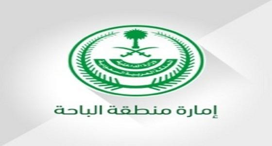 إمارة الباحة تبدأ استقبال طلبات التقديم على وظائفها