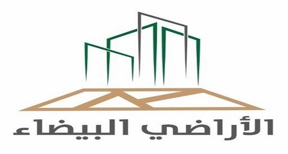 الأراضي البيضاء: الانتهاء من تطوير أرض خاضعة للرسوم من قبل مالكها في الرياض