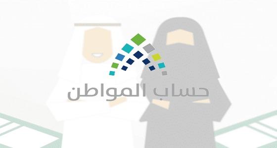 «حساب المواطن» يجيب على استفسار خاص بتسجيل المطلقة في البرنامج