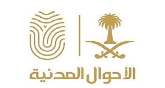 «الأحوال المدنية» تحددشروط تجديد بطاقة الهوية للمواطن المقيم خارج المملكة