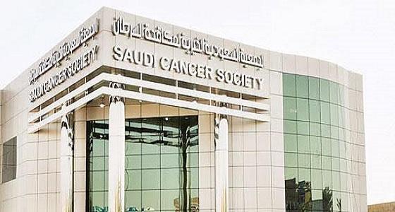 وظيفة إدارية شاغرة بالجمعية السعودية لمكافحة السرطان