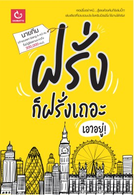 cover_ฝรั่ง