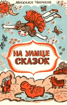 Russian flying girl
