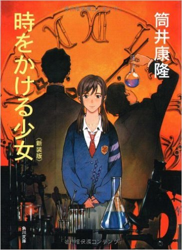 The Girl Who Leapt Through Time Japanese Book Cover
