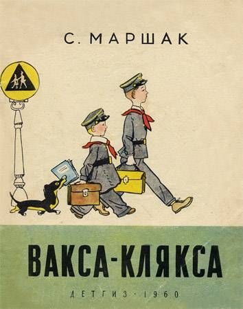 soviet children's book cover boys marching dog