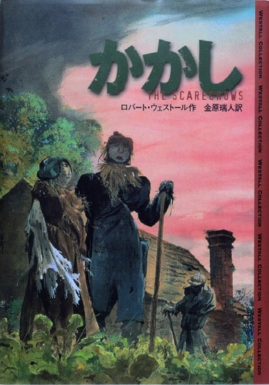 Japanese translation of Scarecrows