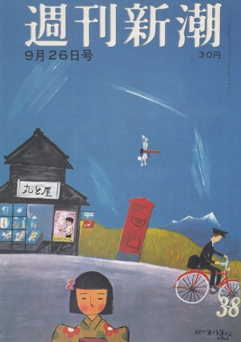 Another example of the curved horizon suggesting a smaller world in a naive or children's illustration. Shukan Shincho magazine, art by Rokuro Taniuchi