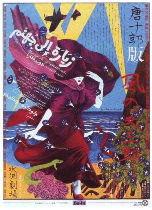 Shinohara Katsuyuki, poster design for Matasaburo of the Wind, 1974