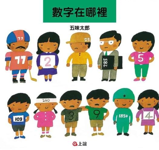 Gomi Tarō illustration sports kids