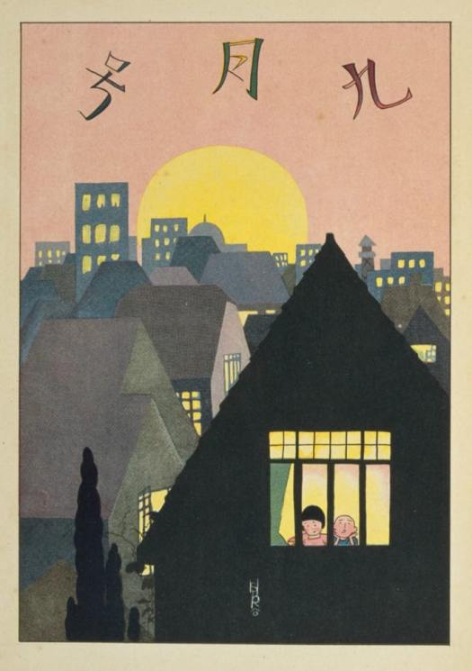 Illustration by Kawakami Shiro ( 川上四郎 絵) forKodomo no kuni (Children's Land), c1920s and 30s night