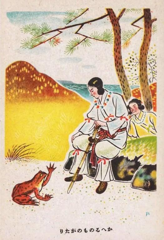Kureha Rokuro The Gods Of Japan 1943 frog