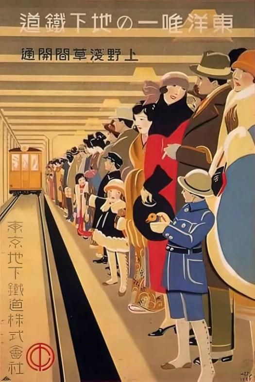 Subway Tokyo poster by Sugiura Hisui, ca.1927