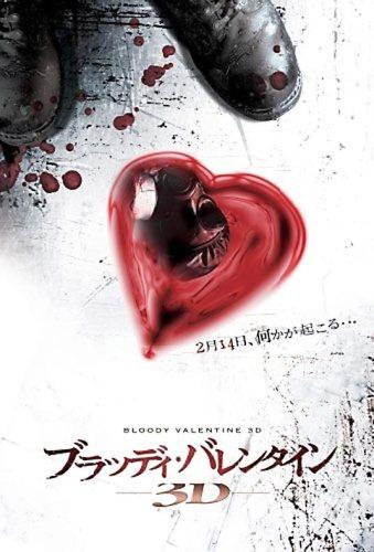 my_bloody_valentine_3d_post