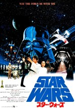 Star Wars Japan poster