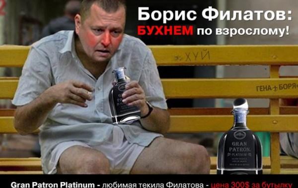 filatov-alkoholik
