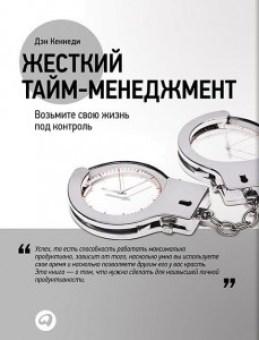 jestkiy-taym-menedjment-vozmite-svoyu-jizn-pod-kontrol_9121774
