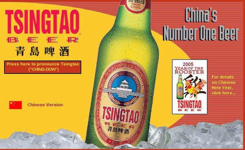 tsingtao 2