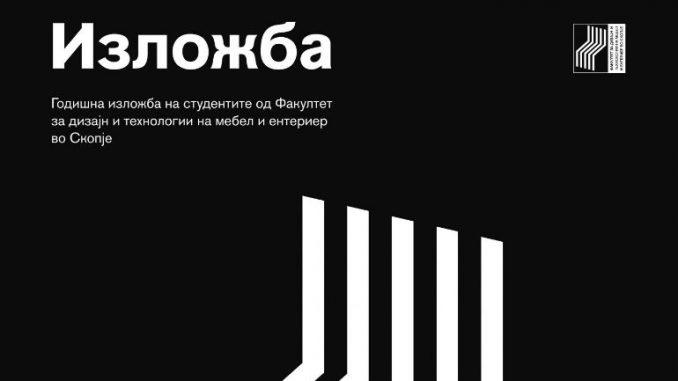 Изложба на студентите на Факултетот за дизајн и технологии на мебел и ентериер
