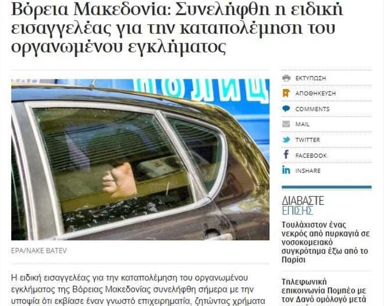 Грчките медиуми за притворот на Јанева