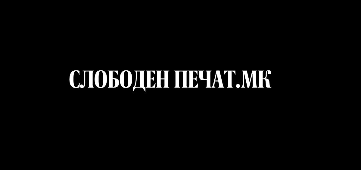 Јавен протест на Слободен Печат кон одлуката на СЕММ