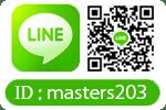 LINEでの問い合わせは[masters203]でID検索