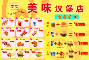 Chinese fast food menu nipic