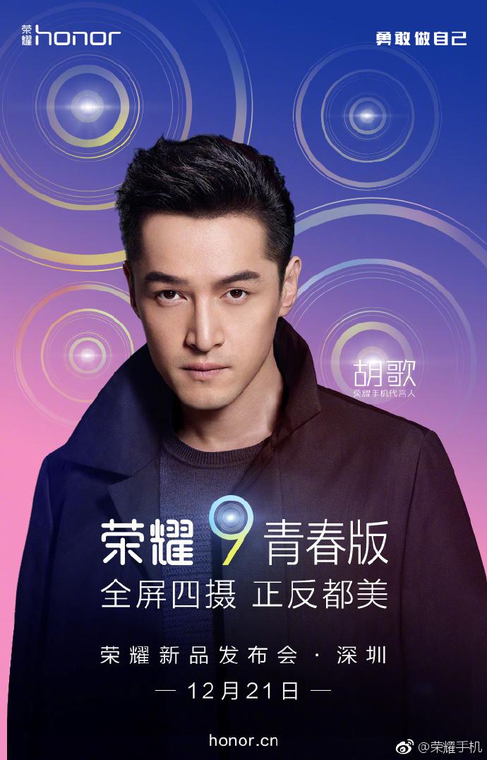 Póster oficial del anuncio del Huawei Honor 9 Youth Edition publicado en Weibo.