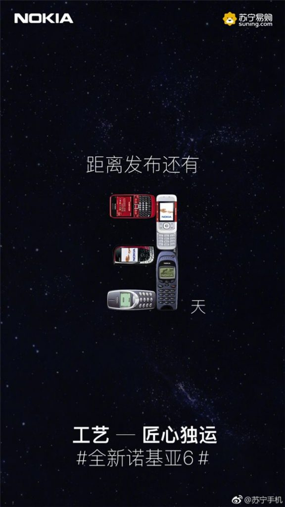 Nokia 6 (2018) lanzamiento
