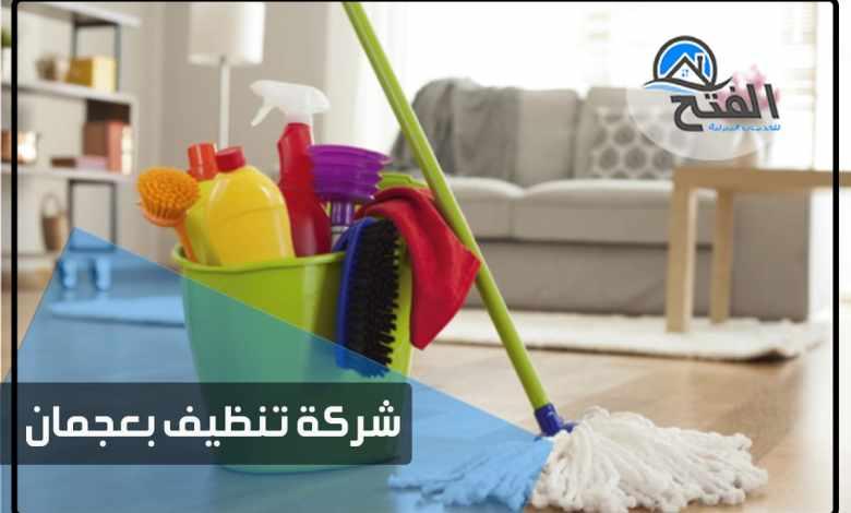 شركة تنظيف بعجمان