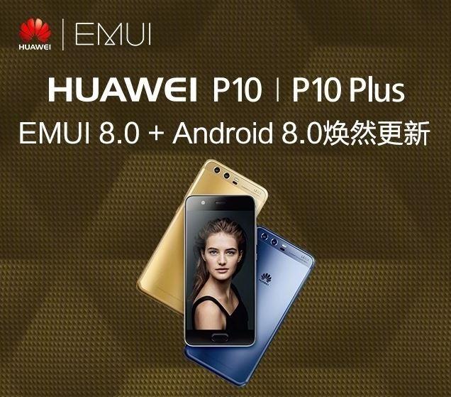 Huawei P10 Update China