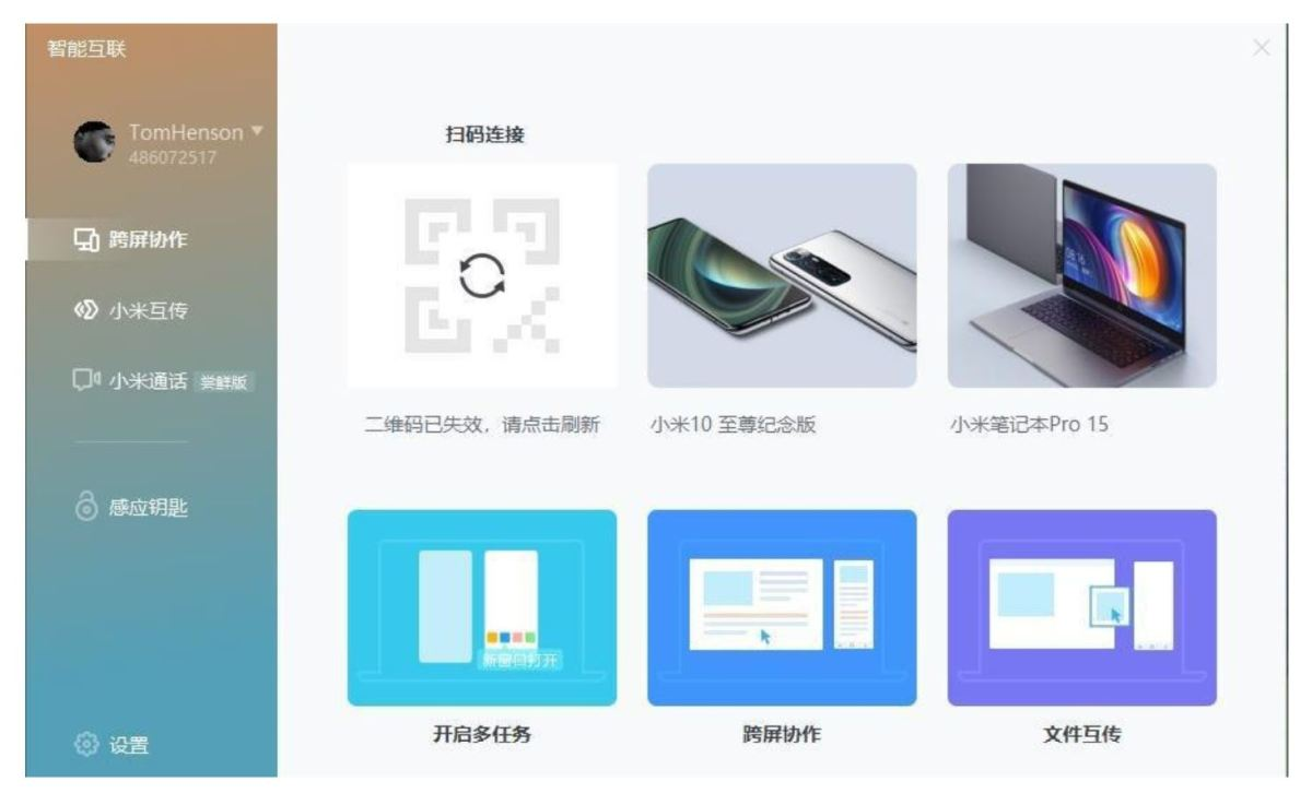 Xiaomi Device Control Windows App Screenshot