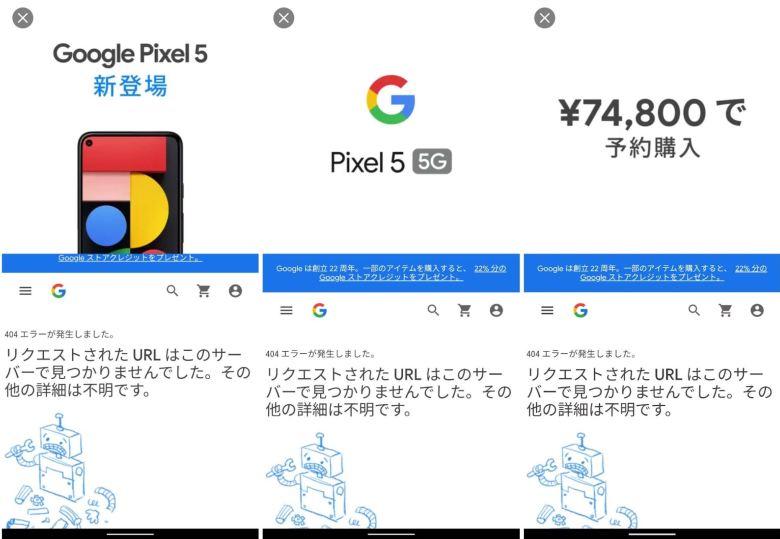 Google Pixel 5 Japan Leak