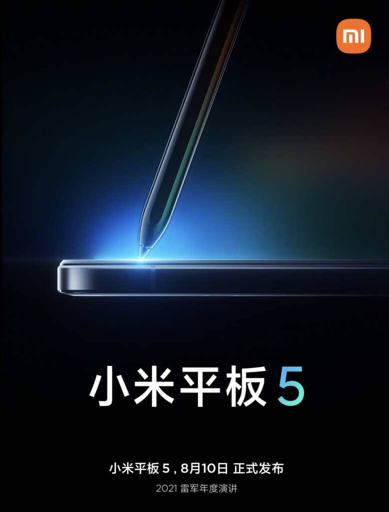 Xiaomi Mi Pad 5 Teaser2