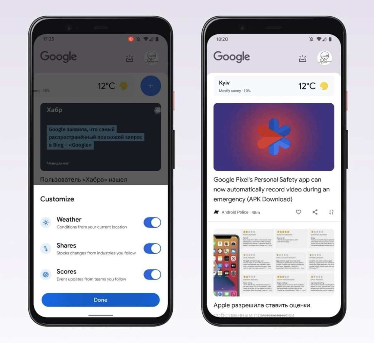Google Discover Ticeker Leak