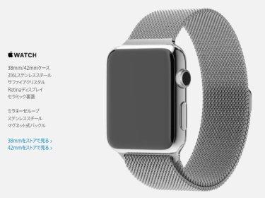 Apple Watchがどうしても欲しくなってしまいました!Apple Watchは腕時計じゃない!
