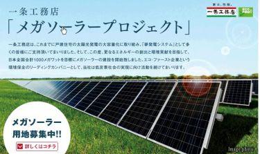 太陽光発電が地球温暖化を加速させる!?