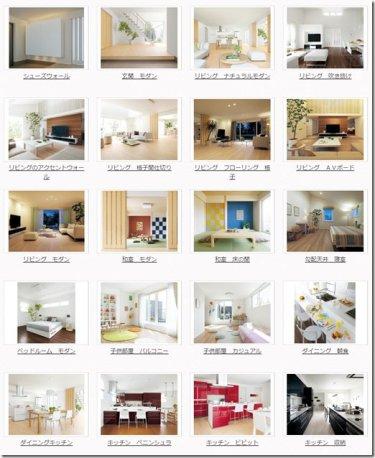家づくりで参考になるハウスメーカー住宅タイプ別の画像閲覧サイト\(^o^)/