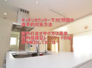 一条工務店キッチン下カビ防止の抜本対策には循環型レンジフードの採用を!